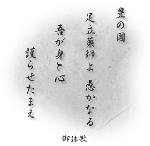 福聚寺のご詠歌