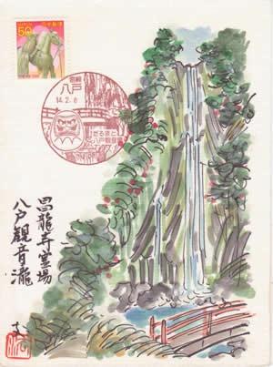 八戸観音滝