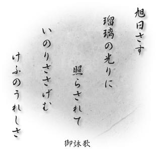 東光寺ご詠歌