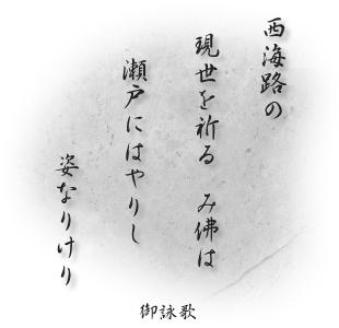 祇園寺のご詠歌