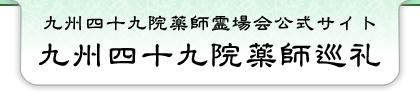 九州四十九院薬師霊場会