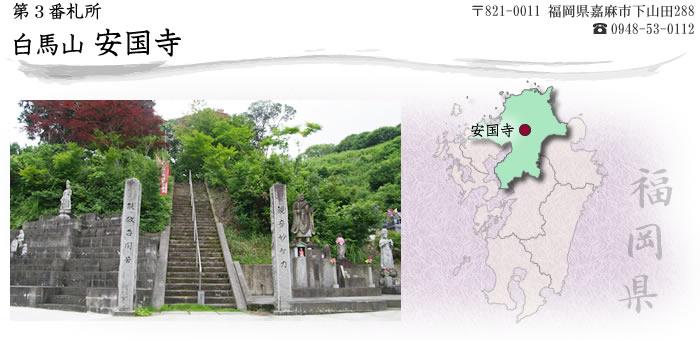 白馬山 安国寺