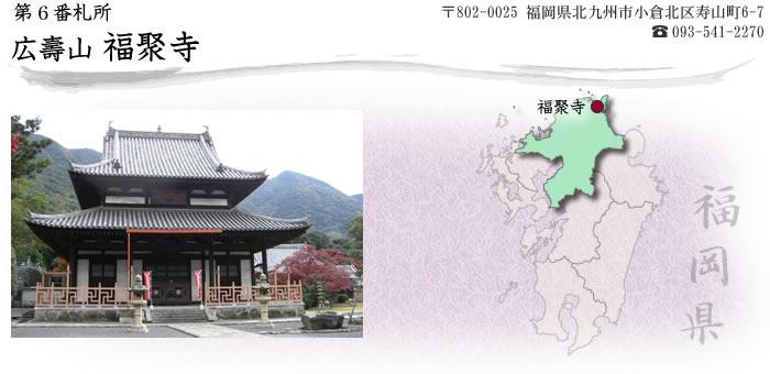 広壽山 福聚寺