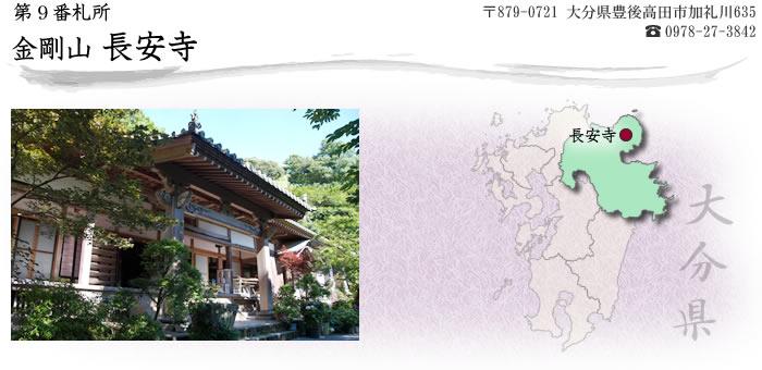 金剛山 長安寺