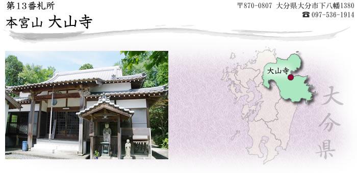本宮山 大山寺