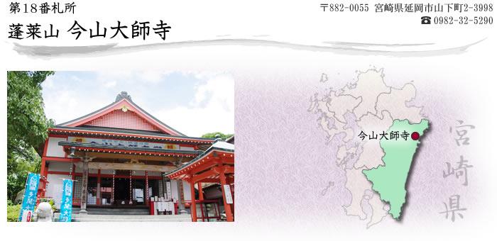 蓬莱山 今山大師寺