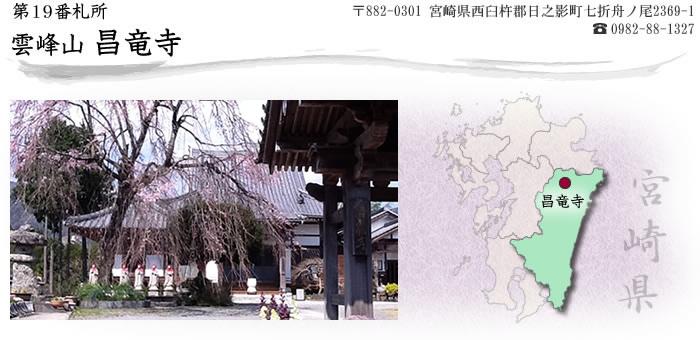 雲峰山 昌竜寺