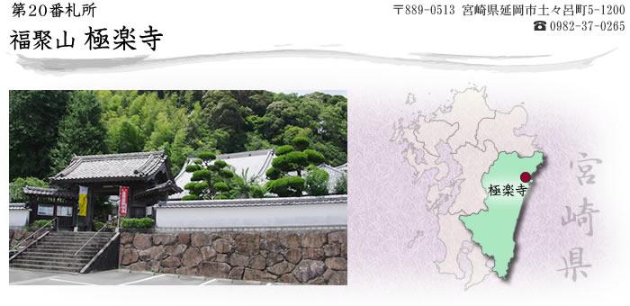 福聚山 極楽寺