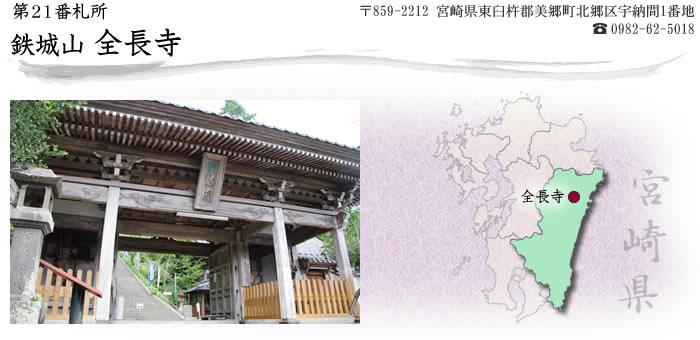 鉄城山 全長寺