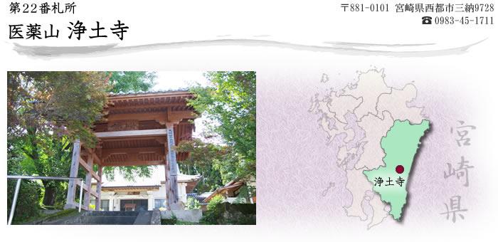 医薬山 浄土寺