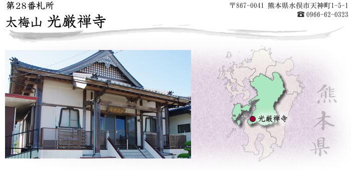 太梅山 光厳禅寺