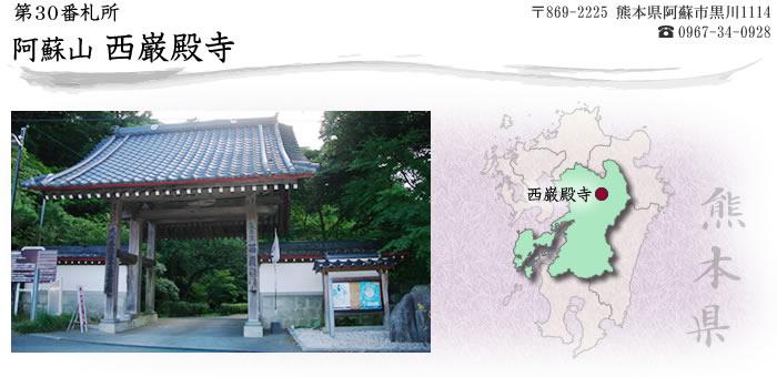 阿蘇山 西巌殿寺