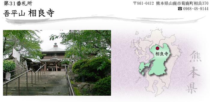 吾平山 相良寺