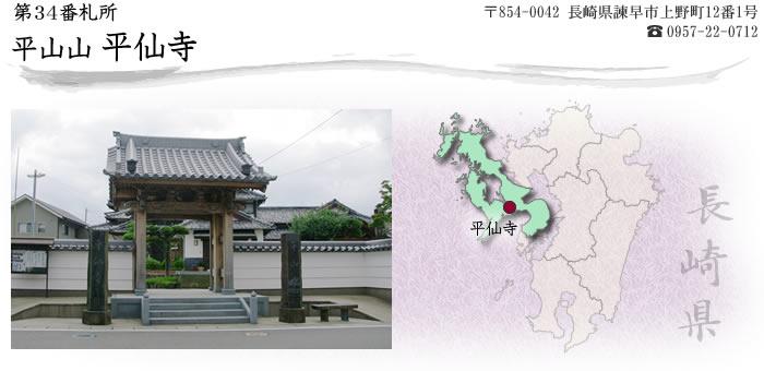 平山山 平仙寺