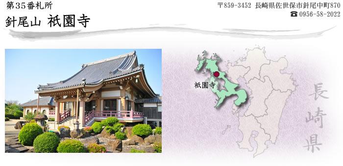 針尾山 祇園寺