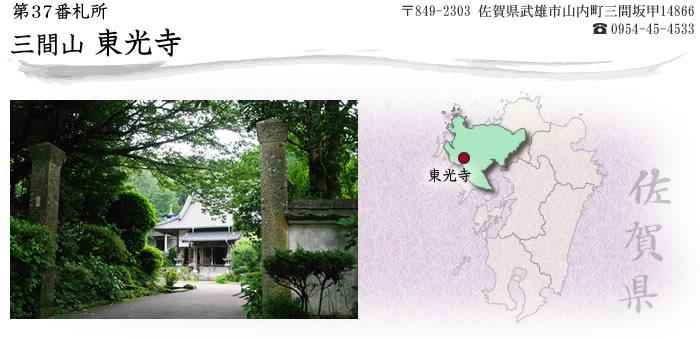三間山 東光寺