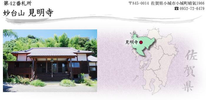 妙台山 見明寺