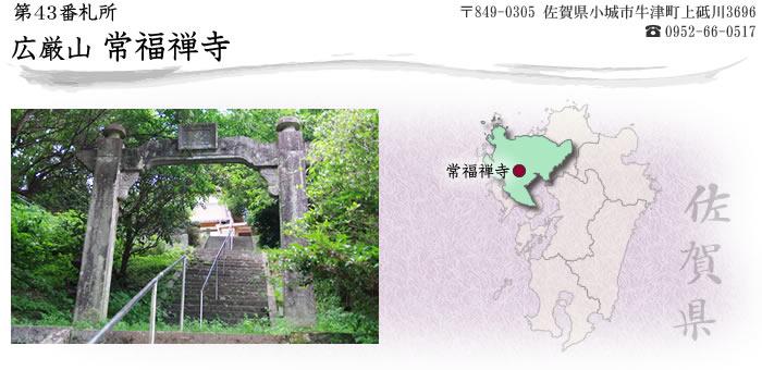 広厳山 常福禅寺