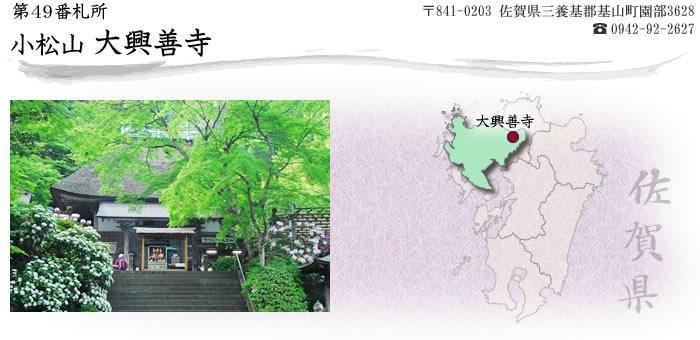 小松山 大興善寺