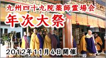 2012年年次大祭