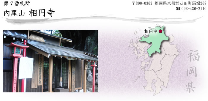 内尾山 相円寺