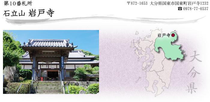 石立山 岩戸寺