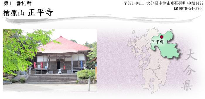 檜原山 正平寺