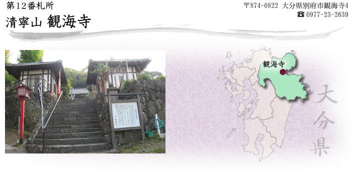 清寧山 観海寺