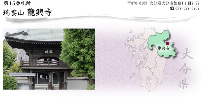 瑞雲山 龍興寺