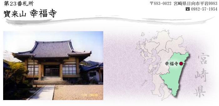 寶来山 幸福寺