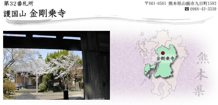 護国山 金剛乗寺