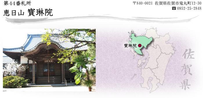 恵日山 寳琳院