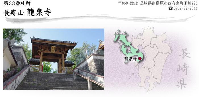 長寿山 龍泉寺